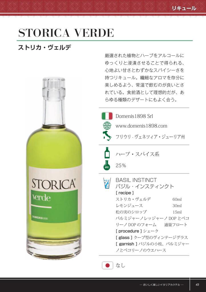 2020 novembre: Liquori e Distillati Italiani in Giappone